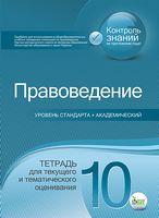 Правознавство, 10 кл. Зошит для поточ. та тем. оцін. (рос.) ISBN 978-617-7150-45-8