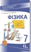 Фізика. 7 клас. Зошит для лабораторних робіт (НОВА ПРОГРАМА)