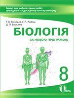 Біологія, 8 кл. Зошит для лабораторних робіт, досліджень та дослідницького практикуму (НОВА ПРОГРАМА)