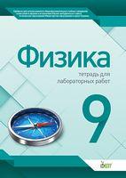 Чертіщева Т. В./Фізика, 9 кл. Зошит для лаб. робіт (рос.) ISBN 978-617-7150-73-1