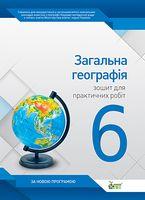 Павленко І. Г./Географія, 6 кл. Зошит для практ. робіт ISBN 978-617-7150-95-3