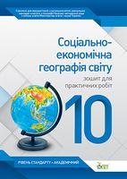 Павленко І. Г./Соціально-економічна географія світу, 10 кл. Зошит для практ. робіт ISBN 978-617-7150-10-6