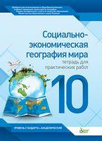 Павленко І. Г./Соціально-економічна географія світу, 10 кл. Зош. для практ. робіт (рос.) ISBN 978-617-7150-78-6