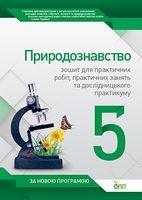 Кулініч О. М./Природознавство, 5 кл. Зошит з практикуму ISBN 978-966-1640-96-1