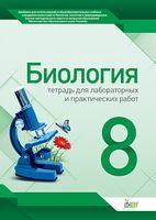 Кулініч О. М./Біологія. 8 кл. Зошит для лаб. і практ. робіт (рос.) ISBN 978-617-7150-68-7