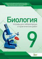 Кулініч О. М./Біологія. 9 кл. Зошит для лаб. і практ. робіт (рос.) ISBN 978-617-7150-69-4