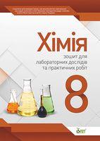 Гордієнко В. І./Хімія, 8 кл. Зошит для лаб. дослідів та практ. робіт ISBN 978-617-7150-24-3
