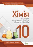 Гога С. Т./Хімія, 10 кл. Зошит для лаб. дослідів та практ. робіт ISBN 978-617-7150-26-7