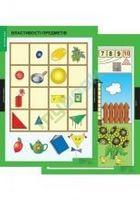 Математика: поч. шк. Ч. 1, 1-4 кл. НМК (19 плакатів). ISBN 978-617-667-035-3