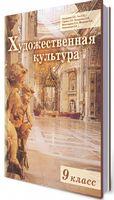 Назаренко Н. В. ISBN 978-966-8689-05-5 /Художня культура, 9 кл., Підручник, (рос.).