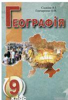 Садкіна В. І. ISBN 978-966-8689-09-3 /Географія, 9 кл., Підручник