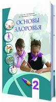 Бех І. Д. ISBN 978-966-2663-06-8 /Основи здоров'я, 2 кл., Підручник (рос.)
