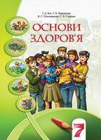 Бех І. Д. ISBN 978-966-2663-23-5  /Основи здоров'я, 7 кл., Підручник