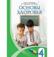 Бех І. Д. ISBN 978-966-2663-26-6 /Основи здоров'я, 4 кл., Зошит-практикум (рос)