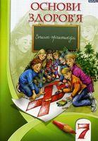 Бех І. Д. ISBN 978-966-2663-47-1 /Основи здоров'я, 7 кл., Робочий зошит