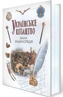 Авторський колектив. ISBN 966-658-148-2 Українське козацтво. Мала енциклопедія.