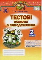 Андрусенко І.В. ISBN 978-966-11-0815-7 /Природознавство, 2кл., Тести (2017)