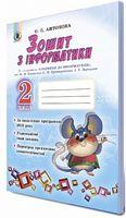 Антонова О.П. ISBN 978-966-11-0792-1 /Інформатика, 2 кл., Робочий зошит (до Зарецької/Корнієнко)
