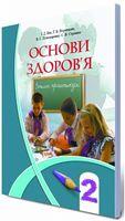 Бех І. Д./Основи здоров'я, 2 кл., Зошит-практикум. ISBN 978-966-2663-09-9