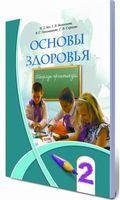 Бех І. Д./Основи здоров'я, 2 кл., Зошит-практикум, (рос.). ISBN 978-966-2663-10-5