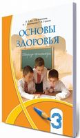Бех І. Д./Основи здоров'я, 3 кл., Зошит-практикум, (рос.). ISBN 978-966-2663-20-4