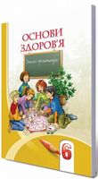 Бех І. Д./Основи здоров'я, 6 кл., Робочий зошит ISBN 978-966-2663-21-1