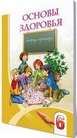 Бех І. Д./Основи здоров'я, 6 кл., Робочий зошит (рос.) ISBN 978-966-2663-22-8