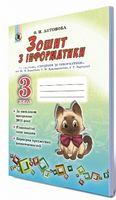 Антонова О.П. ISBN 978-966-11-0795-2 /Інформатика, 3 кл., Робочий зошит (до Зарецької/Корнієнко)