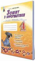 Антонова О.П. ISBN 978-966-11-0816-4 /Інформатика, 4 кл., Робочий зошит (до Зарецької/Корнієнко)