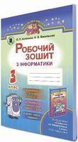Антонова О.П. ISBN 978-966-11-0821-8 /Інформатика, 3 кл., Робочий зошит (до Коршунової)