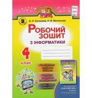 Антонова О.П. ISBN 978-966-11-0824-9 /Інформатика, 4 кл., Робочий зошит (до Коршунової)
