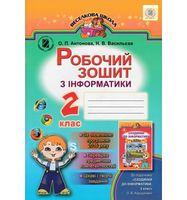 Антонова О.П. ISBN 978-966-11-0827-0 /Інформатика, 2 кл., Робочий зошит (до Коршунової)
