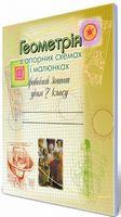 Апостолова Г. В. ISBN 978-966-504-400-0 /Геометрія в опорних схемах і малюнках, 7 кл., Робочий зошит