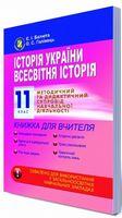 Балюта Є. І. ISBN 978-966-11-0390-9 /Історія Укр., Всесв., 11 кл., Книга для вчителя