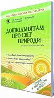 Бєлєнька Г. В. ISBN 978-966-11-0348-0 /Дошкільнятам про світ природи (для ст. дошк. віку)