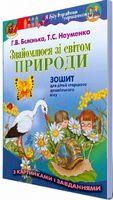 Бєлєнька Г. В. ISBN 978-966-11-0506-4 /Знайомлюся зі світом природи. Зошит (для ст. дошк. вік.)