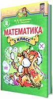 Богданович М. В. ISBN 978-966-11-0182-0 /Математика, 2 кл., Підручник, (рос.)