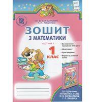 Богданович М. В. ISBN 978-966-11-0797-6 /Математика, 1 кл., Робочий зошит, Ч.1 (2017)