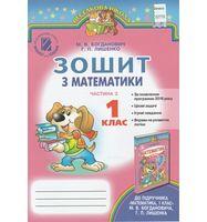 Богданович М. В. ISBN 978-966-11-0798-3 /Математика, 1 кл., Робочий зошит, Ч.2 (2017)