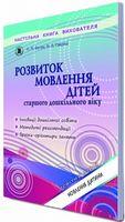 Богуш А. М. ISBN 978-966-11-0351-0 /Розвиток мовлення (НМК для ст.дошк.віку)