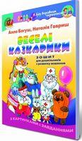 Богуш А. М. ISBN 978-966-11-0358-9 /Веселі казкарики. Зошит з розвитку мовлення (для ст.дошк.віку)