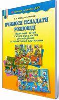 Богуш А. М. ISBN 978-966-11-0719-8 /Вчимося складати розповіді( навч. діт. 5 р.життя за сюжет.карт.)
