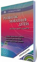 Богуш А. М. ISBN 978-966-11-0820-1 /Розвиток мовлення (НМК для серед.дошк.віку)