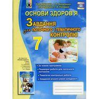 Бойченко Т. Є. ISBN 978-966-11-0629-0 /Основи здоров'я, 7 кл., Завдання для поточ. і темат. контр.