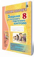 Бойченко Т. Є. ISBN 978-966-11-0733-4 /Основи здоров'я, 8 кл., Завдання для поточ. і темат. контр.