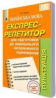 Босак С. П. ISBN 978-966-504-946-3 /Експрес-репетитор. Пунктуація.