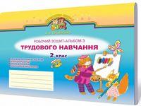 Бровченко А. В. ISBN 978-966-11-0233-9 /Трудове навчання, 2 кл., Робочий зошит-альбом