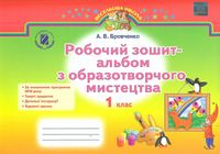 Бровченко А. В. ISBN 978-966-11-0802-7 /Образотворче мистецтво, 1 кл., Робочий зошит-альбом (2017)