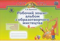 Бровченко А. В. ISBN 978-966-11-0803-4 /Образотворче мистецтво, 2 кл., Робочий зошит-альбом (2017)