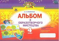 Бровченко А. В. ISBN 978-966-11-0805-8 /Образотворче мистецтво, 4 кл., Робочий зошит-альбом (2017)